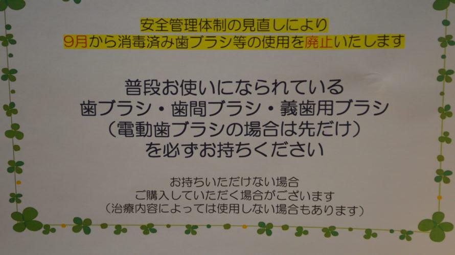 歯ブラシ・歯間ブラシの持参お願いします!(^^)/