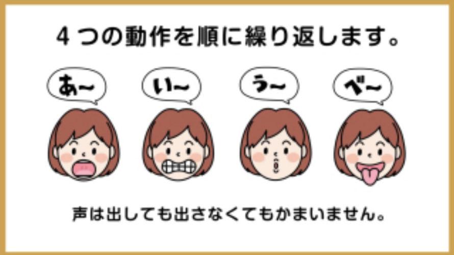 お口の体操\( ö )/